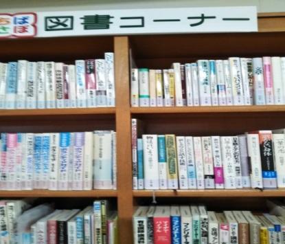 図書の収集と管理・活用