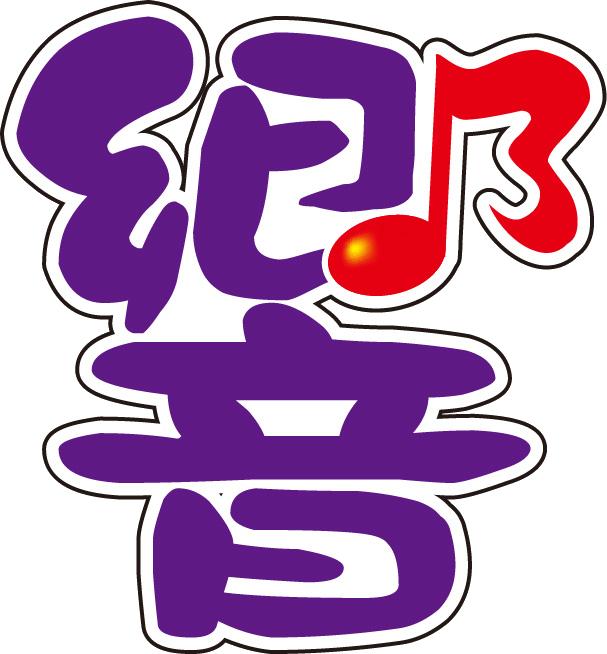 マンドリンアンサンブル 響(ひびき)