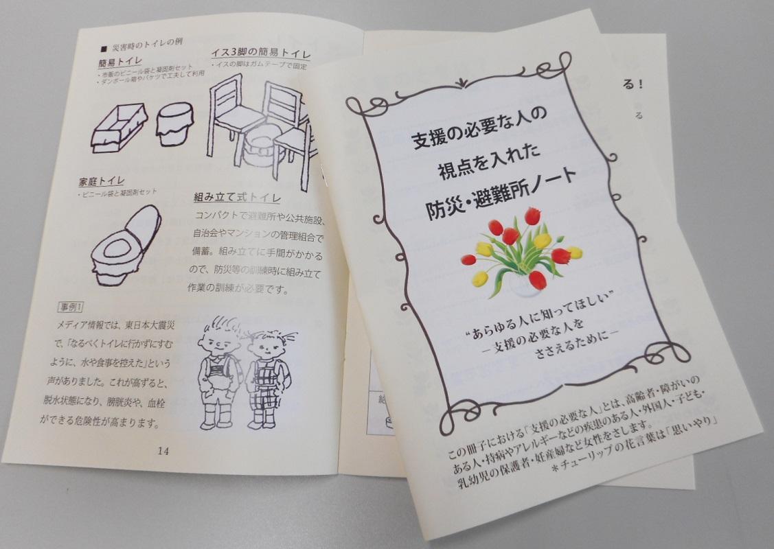 防災・避難所運営マニュアルをつくる会